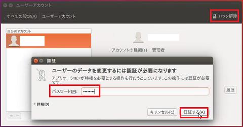 ubuntu-autologon03.png