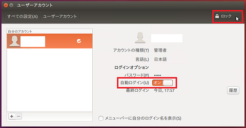 ubuntu-autologon04.png
