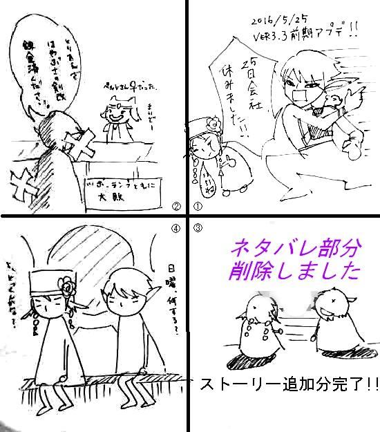 (DQ10)4コマ VER3前期アプデだよ(修正)