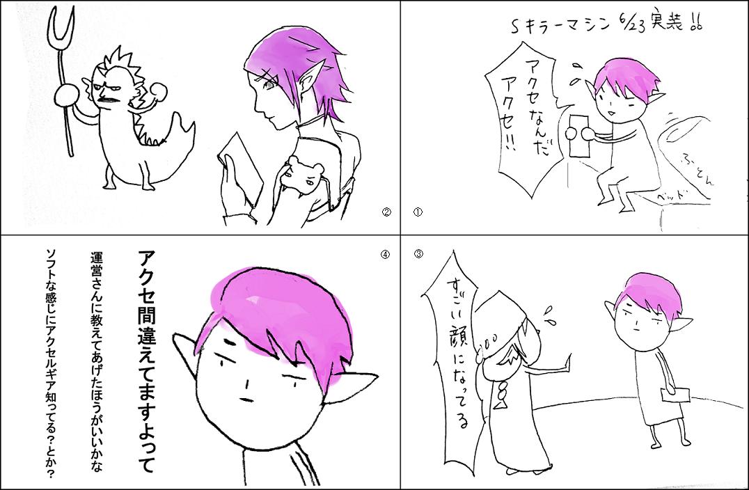(DQ10)4コマ Sキラーマシン登場!新アクセだよ!