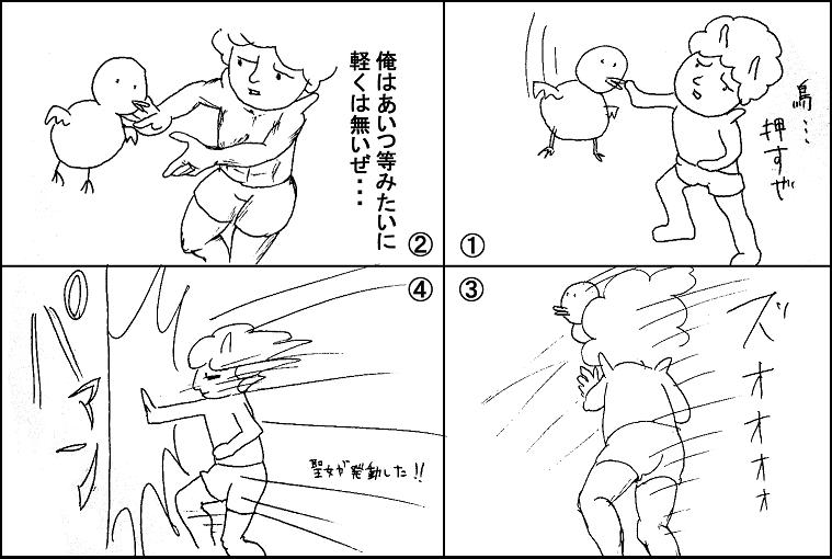 (DQ10)4コマ Aキラマの鳥VSオガ男