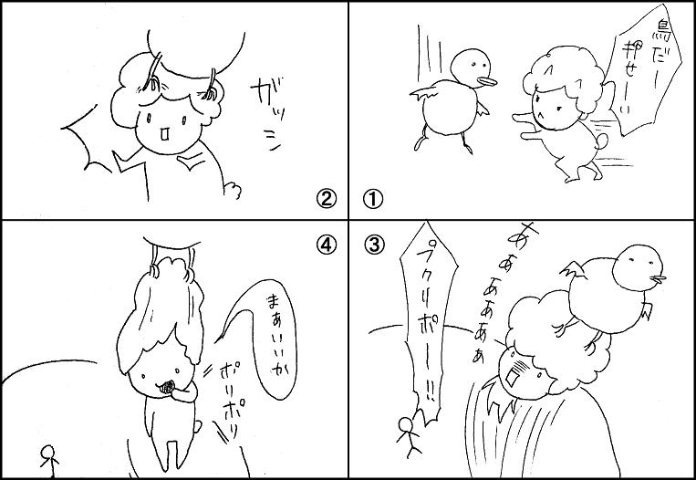 (DQ10)4コマ Aキラマの鳥VSプクリポ