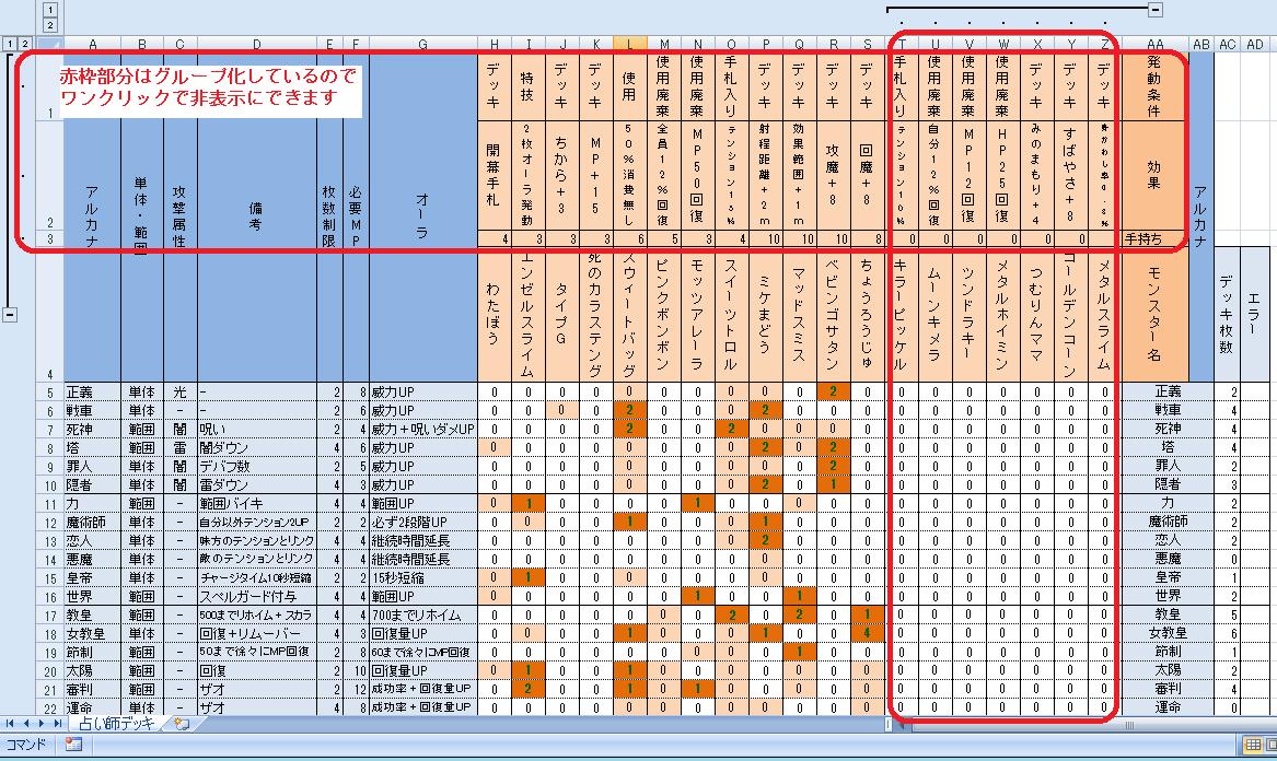 (占い師)デッキ管理エクセルの説明3