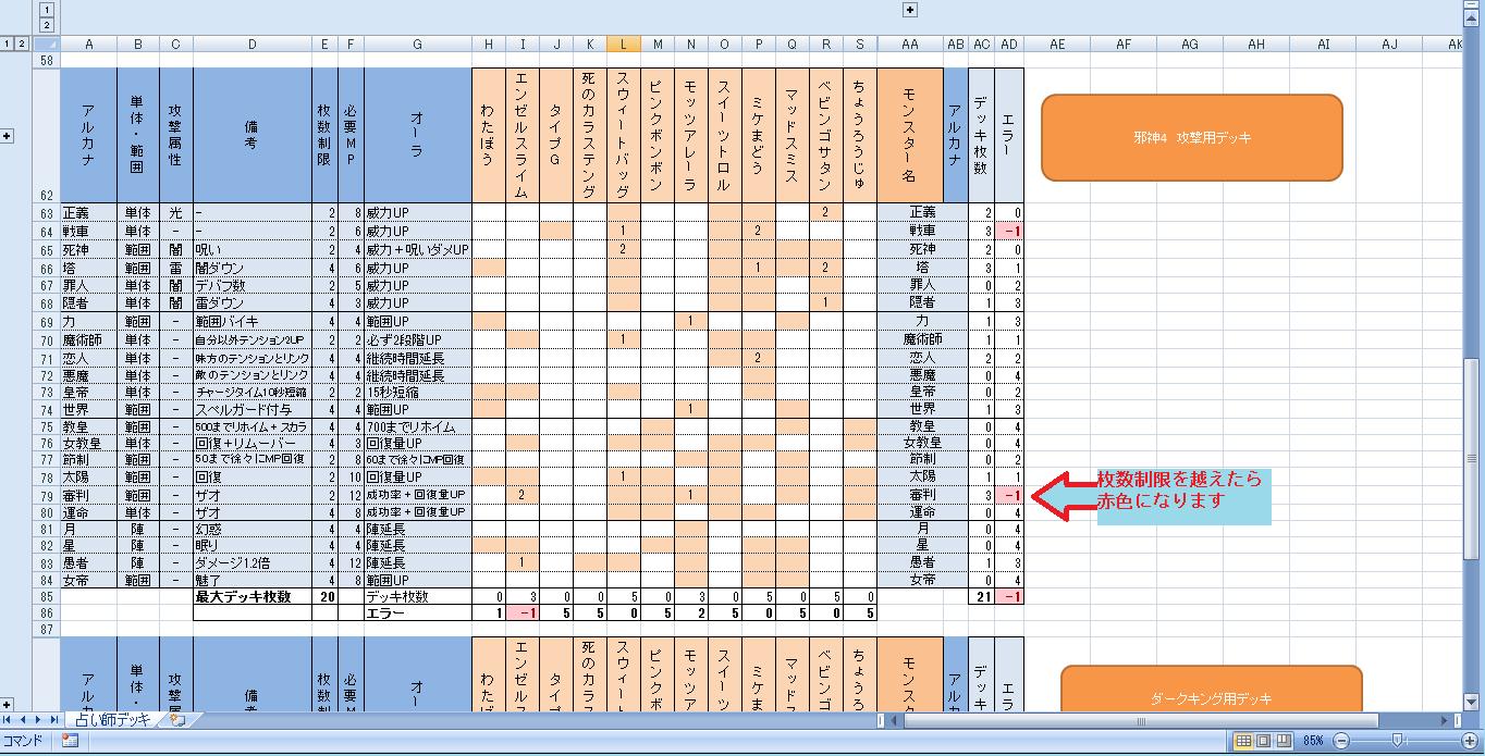 (占い師)デッキ管理エクセルの説明2