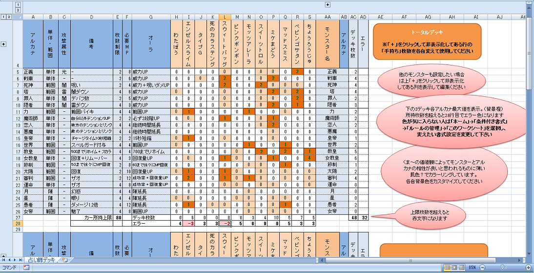 (占い師)デッキ管理エクセルの説明1