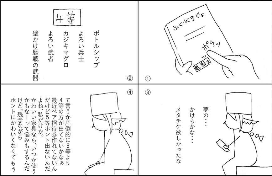 (DQ10)4コマ 便利ツールの福引景品って