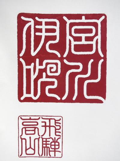 miyagawa20163.jpg