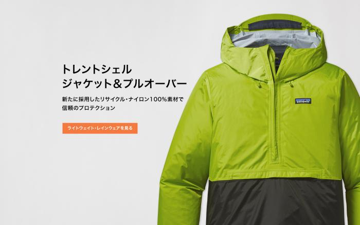 1400x875_Torrentshell-Jackets-jp_convert_20160408125846.jpg