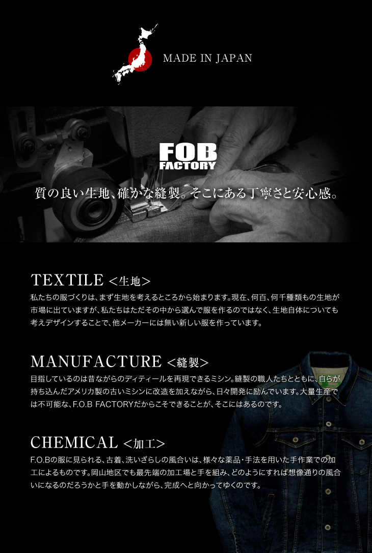 fob_product.jpg