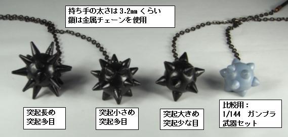 新作_鉄球3b