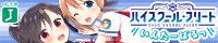 TVアニメ「ハイスクール・フリート」公式サイト