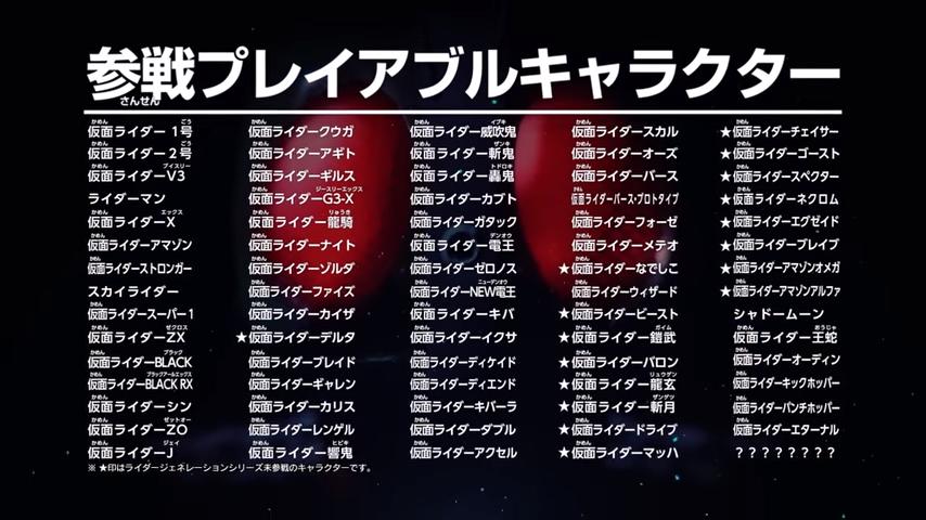3DS『ライダーレボリューション』参戦確定ライダー ver.2
