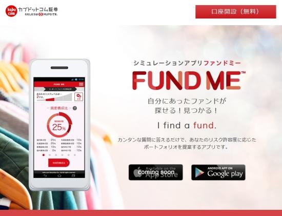FUND ME シミュレーションアプリ ファンドミー |株のことならネット証券会社【カブドットコム】