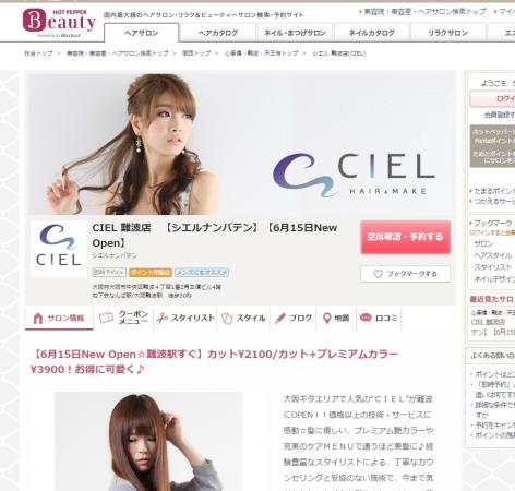 ☆6月15日(水)CIEL 難波店 (シエルなんばテン) グランドオープン☆