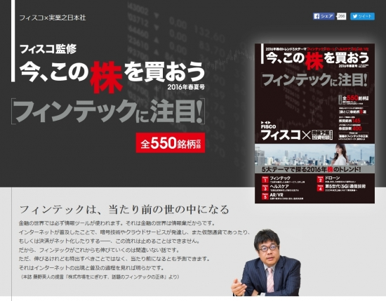 [フィンテックに注目!] 全550銘柄収録|フィスコ×実業之日本社|今、この株を買おう 2016年春夏号