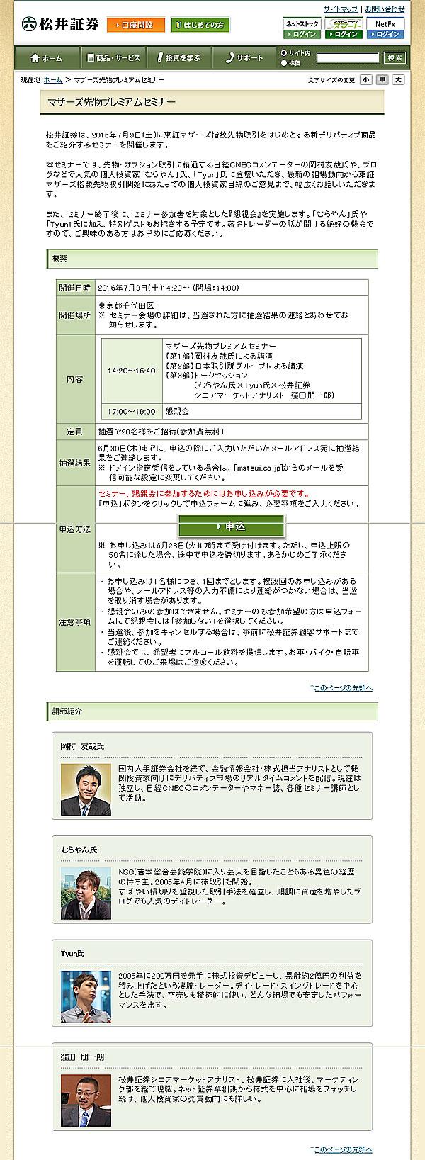【東京】 7月9日(土)14時~ マザーズ先物プレミアムセミナー 【秋葉原】申し込みはこちら☆