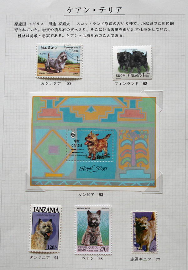 01 切手