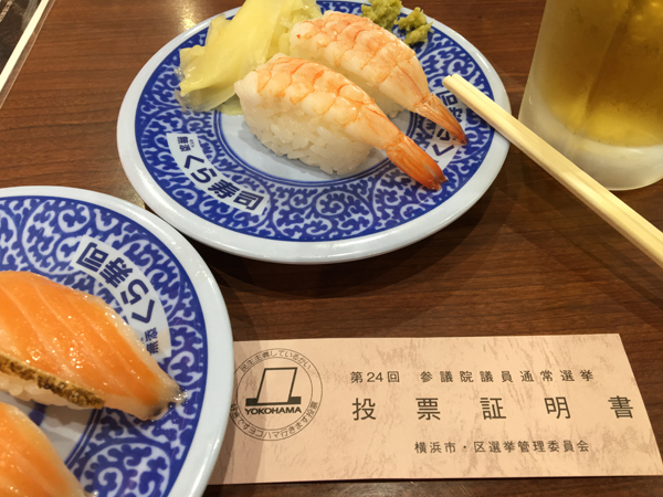 02 くら寿司