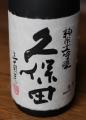 久保田三十周年記念