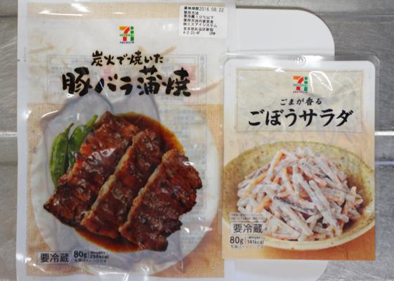 肉バラ蒲焼とごぼうサラダ