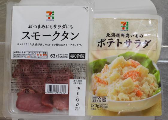 牛タンとポテトサラダ