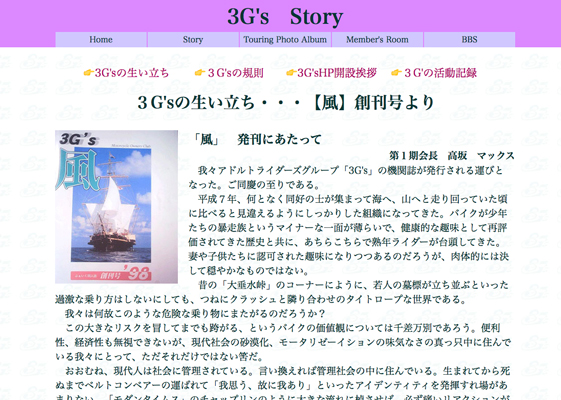 ストーリーのHTML5画面