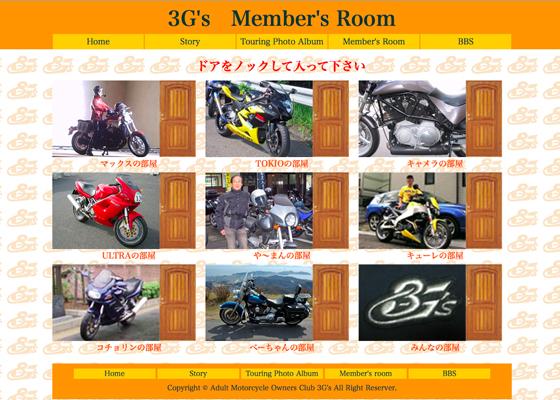 3G'sメンバーズルーム画面