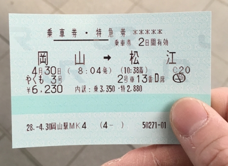 岡山→松江