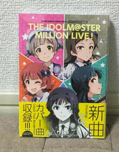 ミリオンコミック4巻
