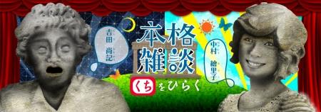 """吉田尚記と声優・中村繪里子の""""雑談イベント"""""""