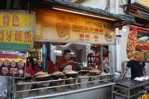 HONG KEE