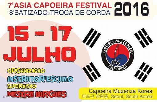 「7Asia Capoeira Festival8Batizado e Troca de Corda」