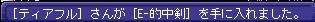 E-的中剣