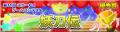 第11回ふりーむ!ゲームコンテスト 受賞バナー 優秀賞