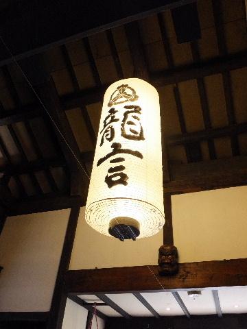 ryugon0093.jpg