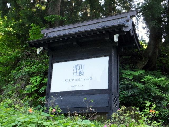 satoyama0002.jpg
