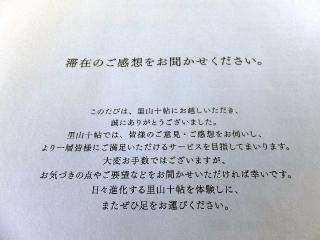 satoyama0405.jpg