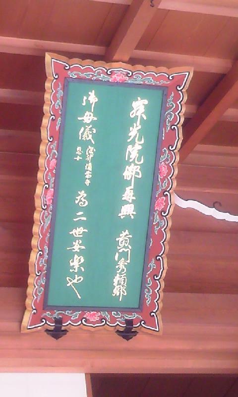 $茶々姫をたどる汐路にて-110312_1019~01.jpg