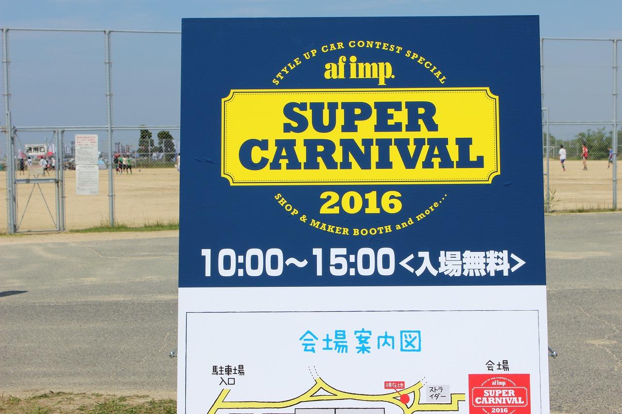 373ちゃん diary 日記 af imp スーパーカーニバル