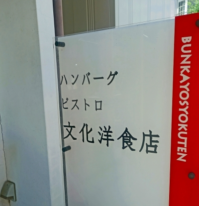 文化洋食店002