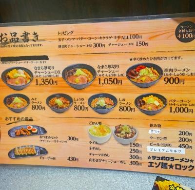 エゾ麺ロック(3)001