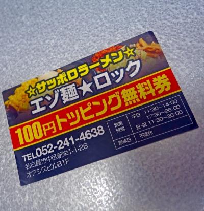 エゾ麺ロック(3)002