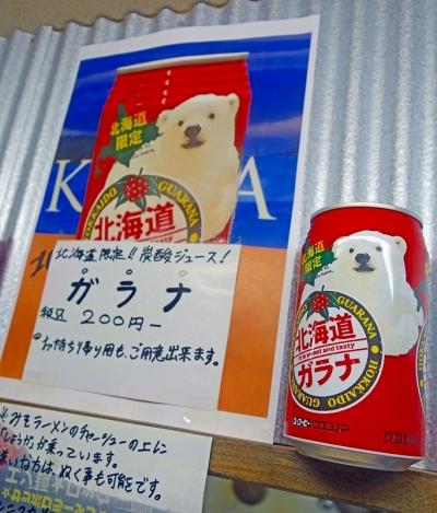 エゾ麺ロック(3)010
