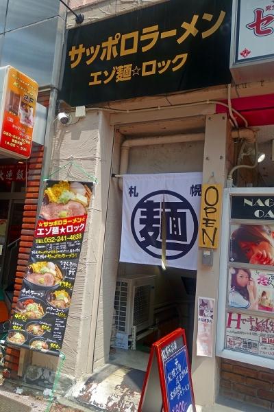 エゾ麺ロック(3)011
