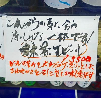 呑み処千003