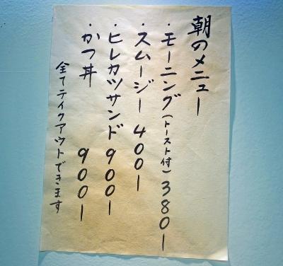 とんかつHIJIRI008
