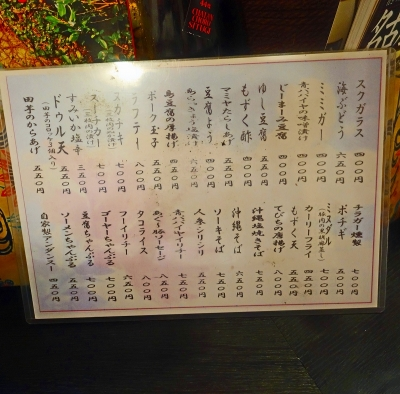 あらぐすく(4)004