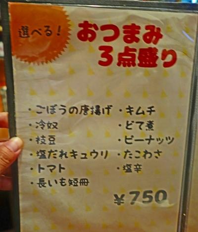 もんじゃDEバー004