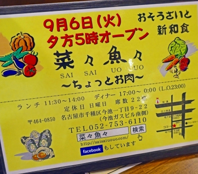 菜々魚々肉003