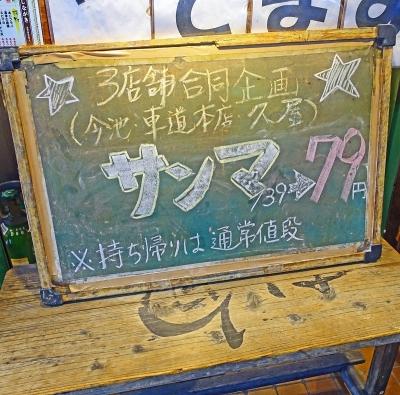 すし旬今池011